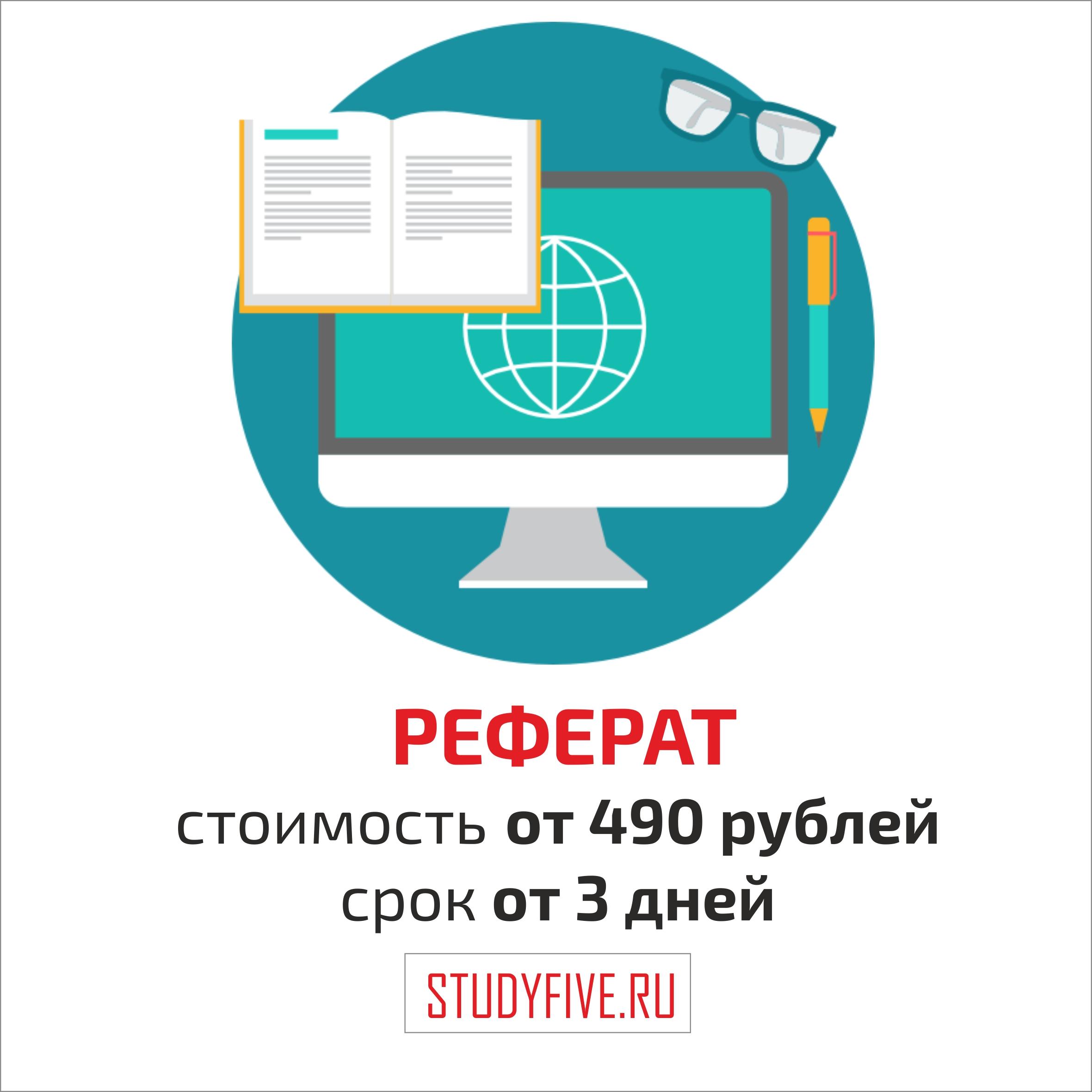 Заказ реферата недорого 300 рублей 5786