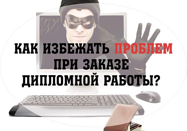 Как избежать проблем при заказе дипломной работы ru Как избежать проблем при заказе диплома