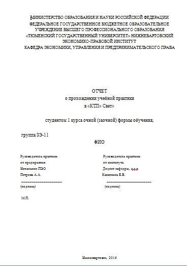 Титульный лист отчета по учебной практике