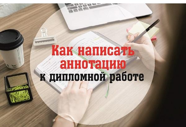 Как написать аннотацию к дипломной работе ru Как написать аннотацию к дипломной работе