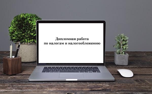 Потребительское кредитование физических лиц на примере банка  дипломная работа по налогообложению