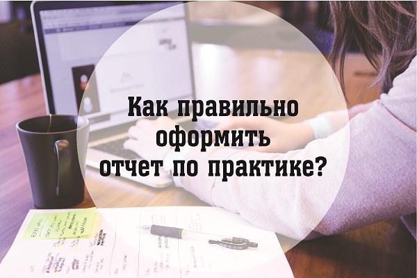 Как сделать отчет по практической работе