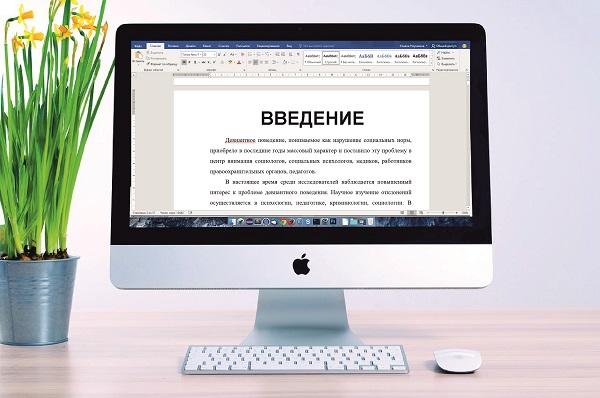 Как написать введение курсовой работы Структура введения  vvedenie kursovoj