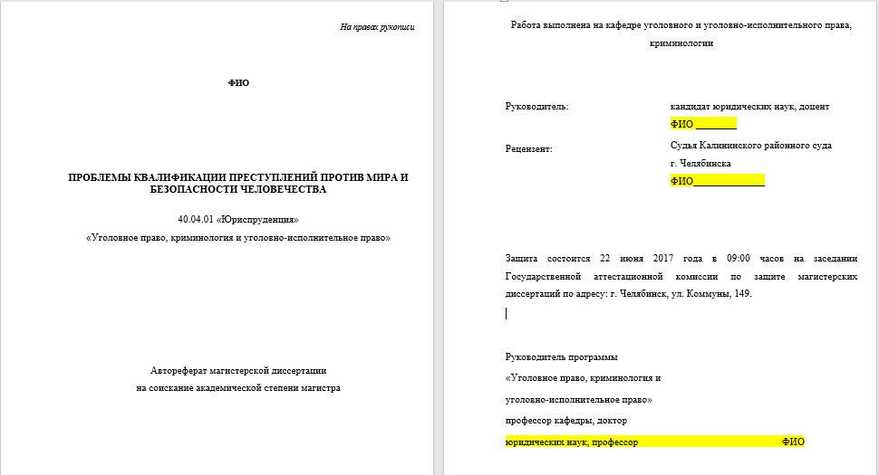 Уголовное право диссертация 2019 1453